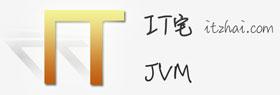 IT宅@JVM