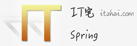 IT宅@spring